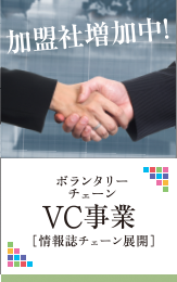 VC事業(情報誌チェーン展開)